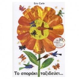 Παιδικο Βιβλιο Το Σπορακι Ταξιδευει Εric Carle