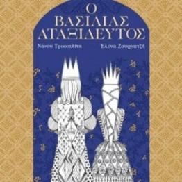 Παιδικο Βιβλιο Ο Βασιλιας Αταξιδευτος Νανσυ Τρικκαλιτη