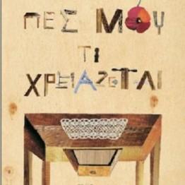 Παιδικο Βιβλιο Πες Μου Τι Χρειαζεται Gianni Rodari