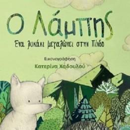 Παιδικο Βιβλιο Ο Λαμπης Λιλα Πατροκλου