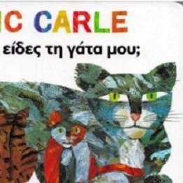 Παιδικο Βιβλιο Μηπως Ειδες Την Γατα Μου;΄ Eric Carle