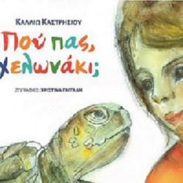 Παιδικο Βιβλιο Που Πας Χελωνακι;΄ Καλλιώ Καστρησίου