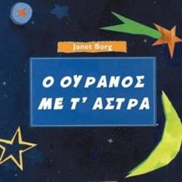 Παιδικο Βιβλιο Ο Ουρανος Με Ταστρα Janet Borg
