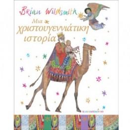Παιδικο Βιβλιο Μια Χριστουγεννιατικη Ιστορια Brian Wildsmith