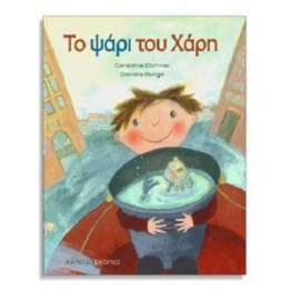 Παιδικο Βιβλιο Το Ψαρι Του Χαρη Geraldine Elschner